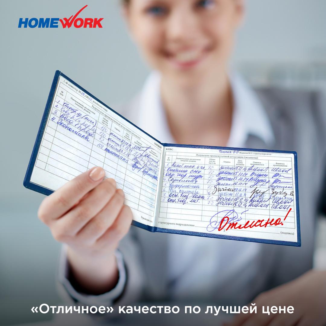 Servite Homework